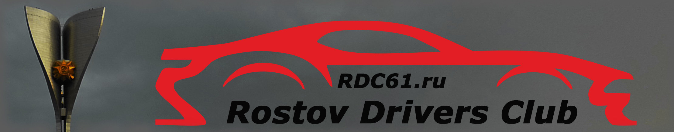 Rostov Drivers Club